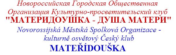 Mateřidoška.ru